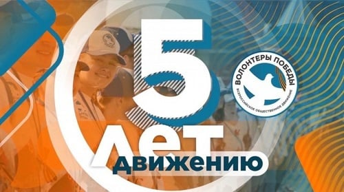 Волонтёры Победы Victory Team 75 Latvia