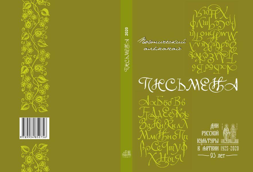 Девятый выпуск альманаха «Письмена»