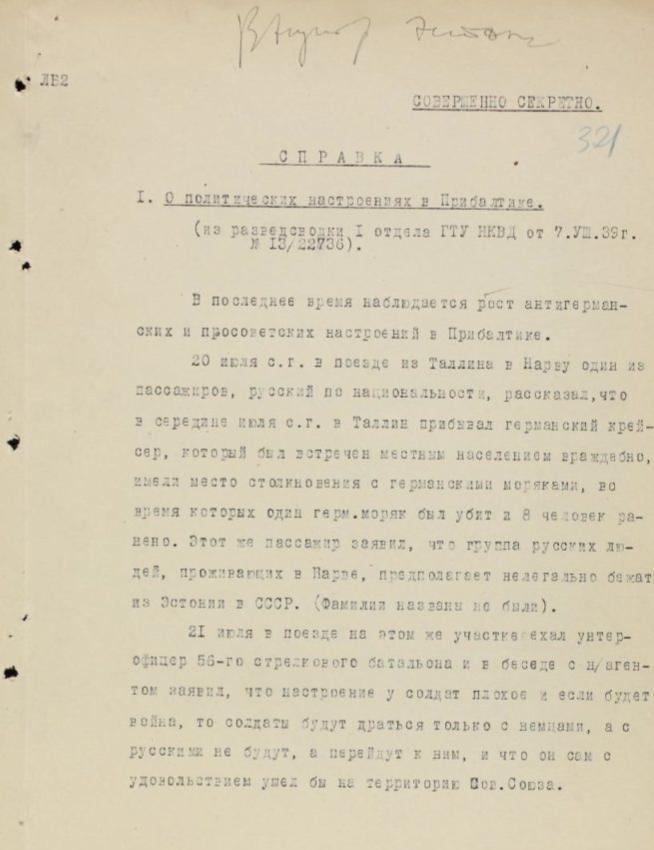 Доигрались в «многовекторность»: рассекреченные архивы рассказали, как Литва, Латвия и Эстония стали советскими республиками. СПЕЦИАЛЬНЫЙ ПРОЕКТ RUBALTIС.RU И ФОНДА «ИСТОРИЧЕСКАЯ ПАМЯТЬ»