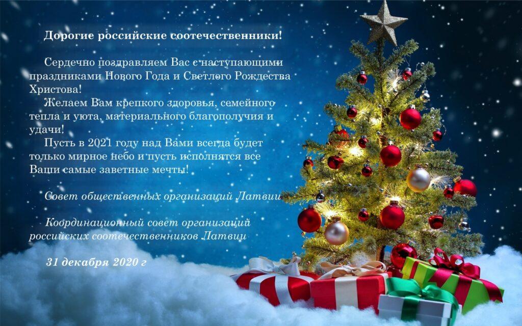Поздравление с Новым Годом и Рождеством Христовым от Совета общественных организаций Латвии и Координационного совета российских соотечественников Латвии
