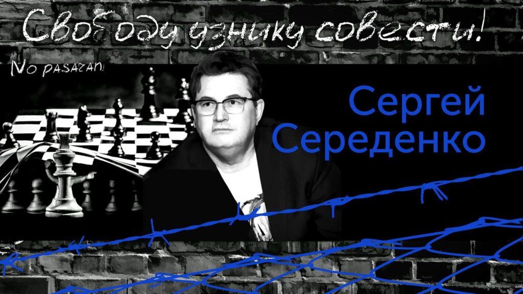 Свободу узнику совести Сергею Середенко!