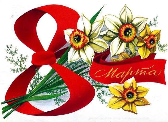Поздравляем женскую половину человечества с праздником весны!