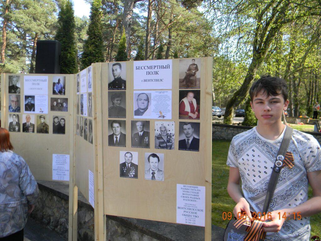 Вентспилсское русское общество готовится к празднованию 9 мая