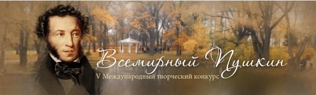 Стартовал V Международный творческий конкурс «Всемирный Пушкин»