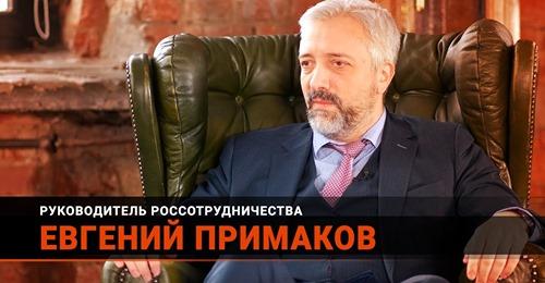 Евгений Примаков — об обновлении Россотрудничества и российской мягкой милы за рубежом