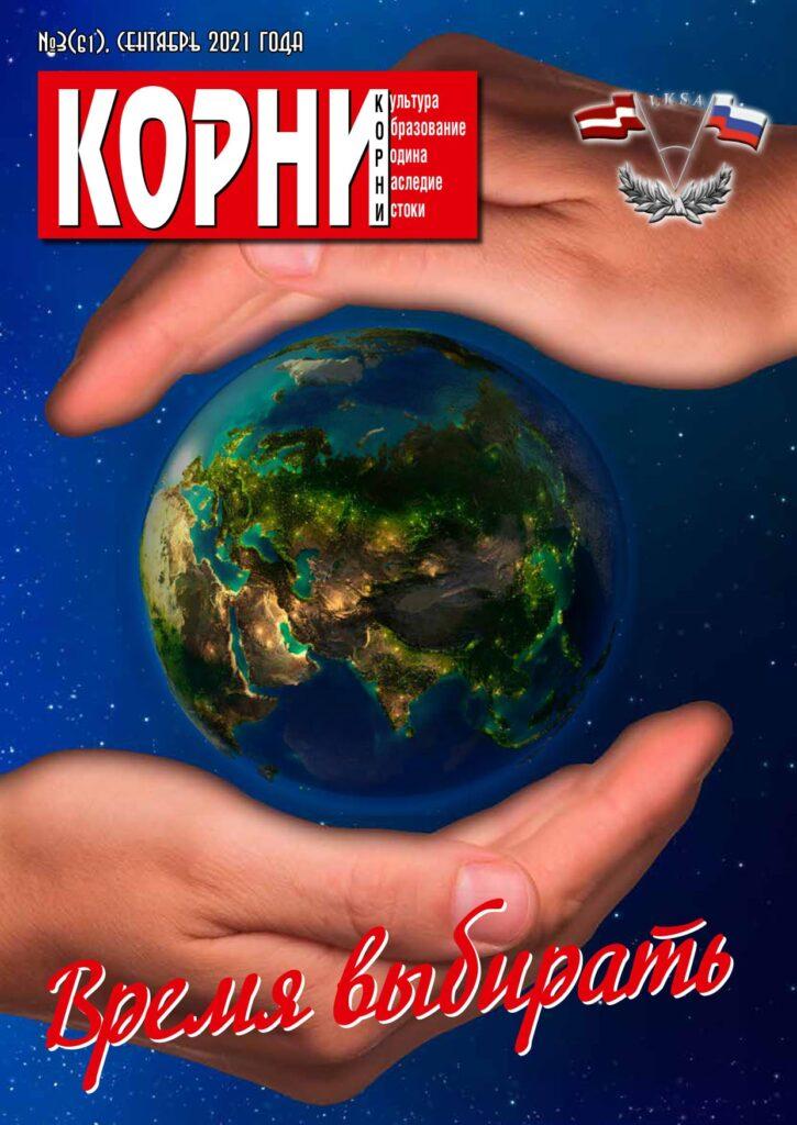 Вышел в свет очередной номер журнала «Корни» №3(61), сентябрь 2021 года