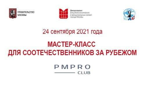 Московский Дом Соотечественника приглашает соотечественников на онлайн мастер-класс «Как лидеры-вдохновители меняют мир».