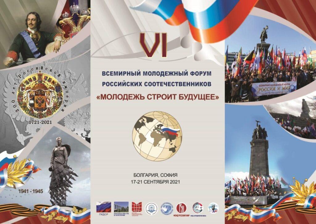 В Болгарии с 17 по 21 сентября 2021 г. пройдет VI Всемирный молодежный форум российских соотечественников «Молодежь строит будущее»