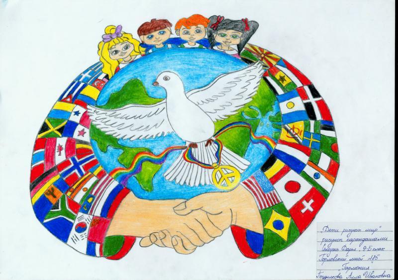 III Международный конкурс детского рисунка «МИРУ — МИР!»