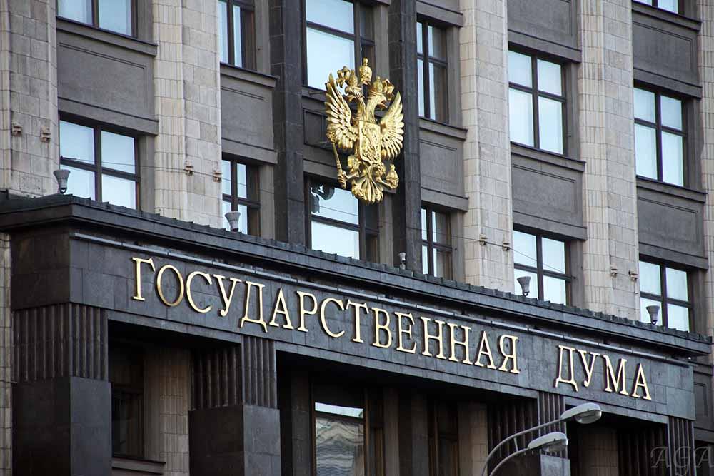 Выборы депутатов Государственной Думы Российской Федерации 17-19 сентября 2021 года
